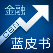 CBN金融蓝皮书 1.1