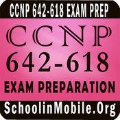 CCNP安全防火墙642-618考试准备