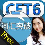 CET6词汇突破-IVY英语 FREE 4.5