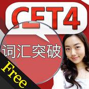 CET4词汇突破-IVY英语 FREE 4.5