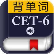 CET-6六级大纲词汇-背单词 4.51