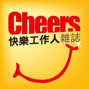 Cheers 雜誌嚴選 4.92