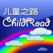 儿童之路 (ChildRoad) 可听可读中文数字图书馆