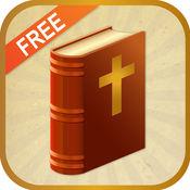 中英文和合本圣经FREE