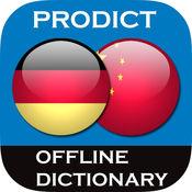 中国<>德语词典+词汇训练。 3