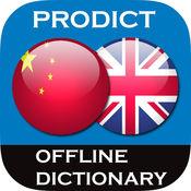 中国<>英语词典+...