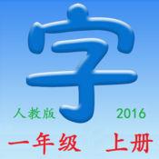 语文一年级上册 - 同步2016课本!