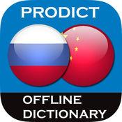 中国<>俄语词典+词汇训练。 3