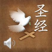 神洲圣经 (分节语音+中(简)/英) 1.8