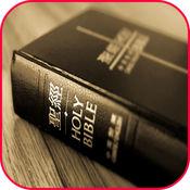 Chinese Bible CUV 和合本圣经 1.3