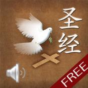 神洲圣经 中英分节语音 FREE 1.8