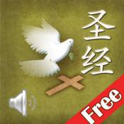神洲圣经 分节语音中简英 FREE for iPad 1.4