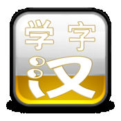 Study Chinese Characters 1.2