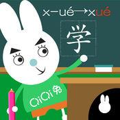 儿童汉语拼音认字-北师大小学语文一年级 7.9.0