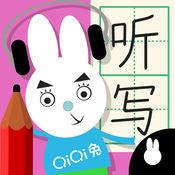 二年级听写练习-人教版小学语文词组成语 1.2.3