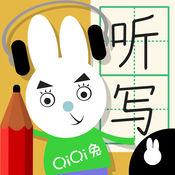 四年级听写练习-人教版小学语文词组成语 1.2.3
