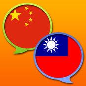 简体中国 - 中国传统词典 2.0.46