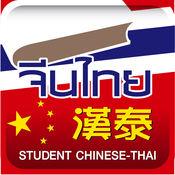 Chinese-Thai 5.9