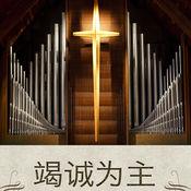竭诚为基督我主 2015.12.10