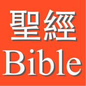 Church•Bible/教會•聖經 2.1.1