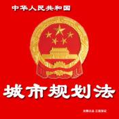 中华人民共和国城市规划法 1.01