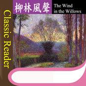 Classic Reader:柳林風聲〔英漢版〕 1