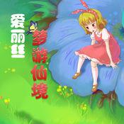 经典童话:爱丽丝...