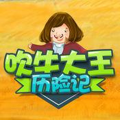 经典童话故事:吹牛大王历险记 1