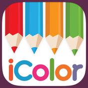 iColor成人填色书和填色页 Coloring book 1.0.2