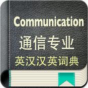 通信专业英汉汉英词典
