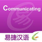 Communicating  1.0.0