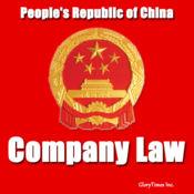 中华人民共和国公司法 1.02