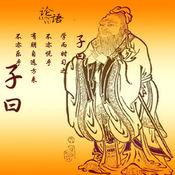 Confucious Said 1