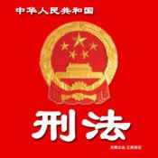 中华人民共和国刑法 1