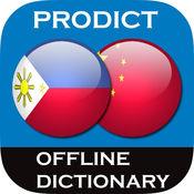 中国<>菲律宾词典+词汇训练。 3