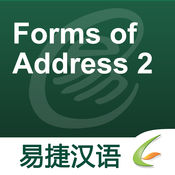 Forms of Address 2 (Informal) - Easy Chinese | 称呼 2(