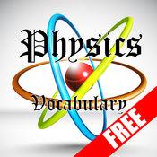 基础物理词汇 1