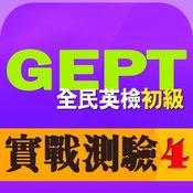 GEPT英檢初級實戰測驗4 1.1