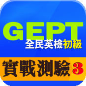 GEPT英檢初級實戰測驗3 1.1