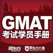 GMAT考试学员手册 0.9.8