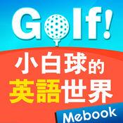 Golf! 小白球的英語世界 2.0.2