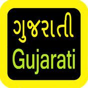 Gujarati Audio Bible 古吉拉特语圣经 1.0.0