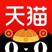 天猫 7.1.3 For iPhone