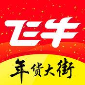 飞牛网-买春节年货,上大润发网上商城