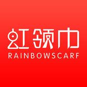 虹领巾 2.7.0