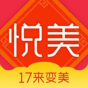 悦美 6.1.5
