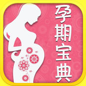 孕妇产妇宝典...