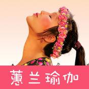 蕙兰瑜伽 2.1