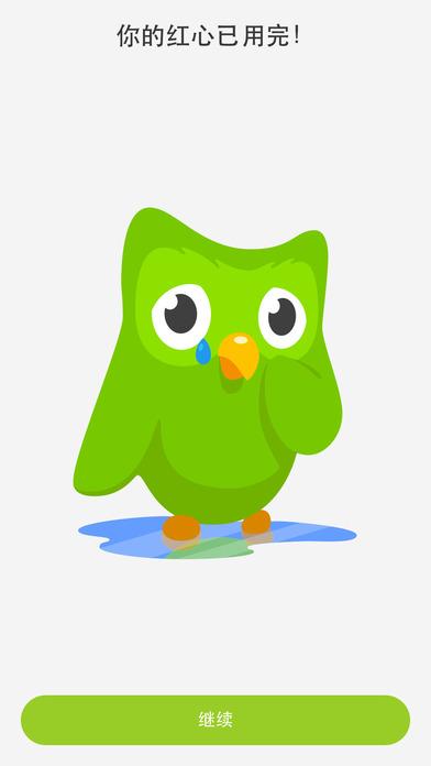 多邻国Duolingo