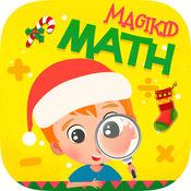 魔力小孩数学 2.3.1